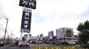 万代札幌藤野店5