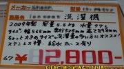 萬屋七重浜店48