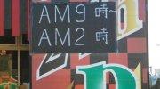千葉鑑定団中央店06-13