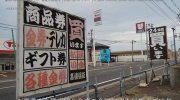 お宝中古市場赤道店10-33
