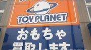 トイプラネット東浦和店05-02
