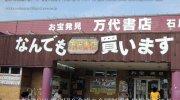 万代書店石川加賀店11-05