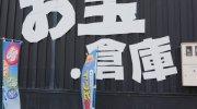 お宝.倉庫札幌苗穂店13