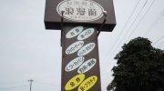 浪漫遊金沢本店11-29