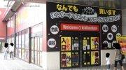 お宝市番館加古川店05-08