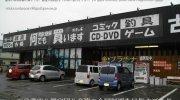 ドッポ会津店02-04