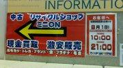 ミニON川口駅前店12