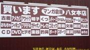 マンガ倉庫八女店37