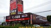 マンガ倉庫久留米店3