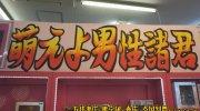 万代札幌手稲店32