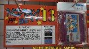 マンガ倉庫大宰府店58