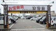 浪漫遊金沢本店11-02