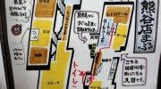 万代書店熊谷店78