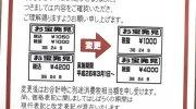 お宝鑑定館苫小牧店67