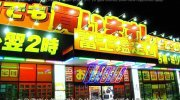 富士鑑定団7-03