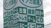 マンガ倉庫小倉本店101
