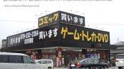 お宝市番館飾磨店07-06