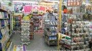 お宝あっとマーケットおゆみ野12-05
