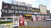 万代札幌手稲店6