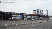 お宝中古市場新潟本店10-07