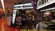 マンガ倉庫本城店44