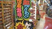 万代札幌藤野店71