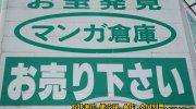 マンガ倉庫小倉本店6