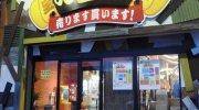 お宝家大東店09-20