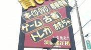 茨城鑑定団神栖店3-11
