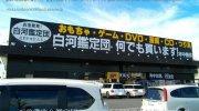 白河鑑定団04-03