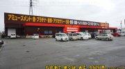 マンガ倉庫八女店43
