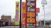 マンガ倉庫八女店1