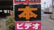 お宝.倉庫札幌苗穂店14