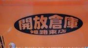 お宝市番館姫路東店07-14