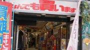 マンガ倉庫箱崎店100