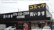 お宝市番館飾磨店07-01
