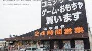 お宝中古市場新潟本店10-33