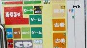 ドッポ本宮店01-05
