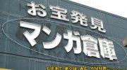 マンガ倉庫箱崎店4