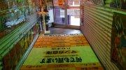 マンガ倉庫八女店21