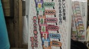 お宝家大東店09-23