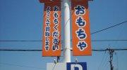 トイプラネット伊勢崎連取店7