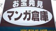 マンガ倉庫甘木店6