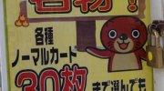 マンガ倉庫箱崎店82