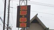 万代書店熊谷店62
