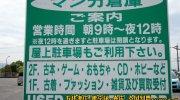 マンガ倉庫小倉本店9