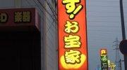 お宝家大東店09-19