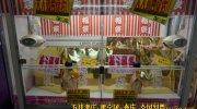 萬屋七重浜店54