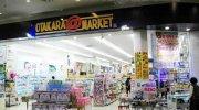 お宝あっとマーケットユニモちはら台店05-04
