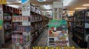 マンガ倉庫小倉本店85